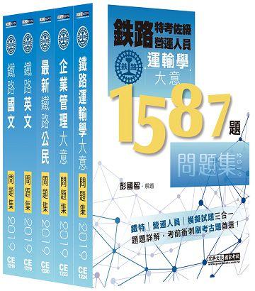 (連續七年鐵路銷售冠軍)2019全新改版:鐵路特考:佐級「運輸營業」類科「題庫版」套書