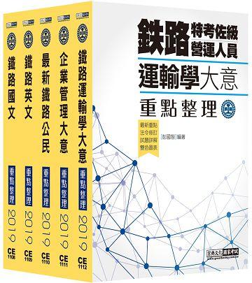 (連續七年鐵路銷售冠軍)2019全新改版:鐵路特考:佐級「運輸營業」類科套書