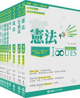 2018律師、司法官、司法特考(爭點隨身書)套書(保成)(共8本)