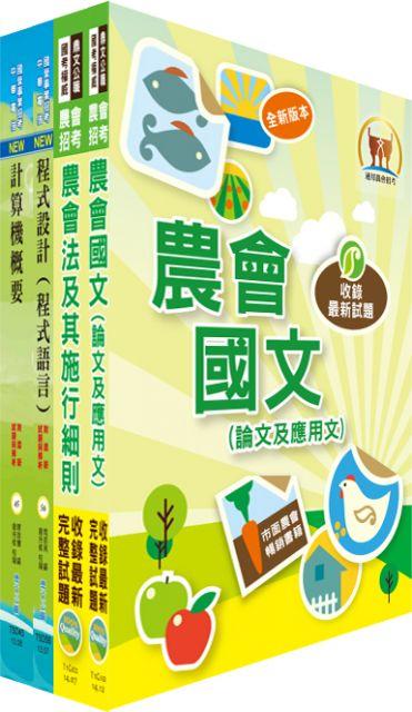 農會招考(資訊管理)套書(贈題庫網帳號、雲端課程)