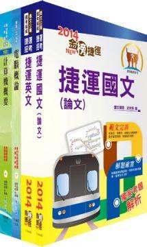 103年台北捷運公司招考(助理工程員.資訊)套書