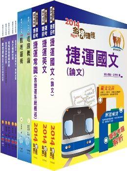 103年台北捷運公司招考(司機員、隨車站務員、服務員、客服員、技術員.常年大夜班)