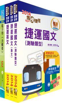 103年桃園捷運公司(技術員:電子類)套書(贈題庫網帳號1組)