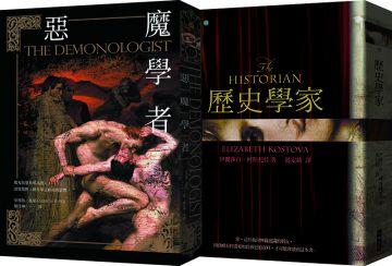 探索神祕傳說套書:惡魔學者+歷史學家
