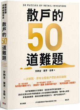 【股市新手套書】散戶的50道難題+高手的養成1-2