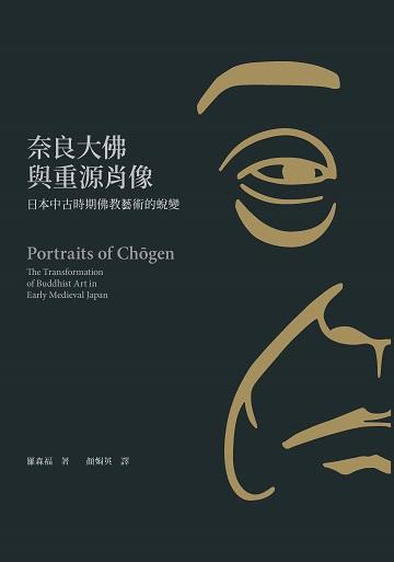 奈良大佛與重源肖像──日本中古時期佛教藝術的蛻變