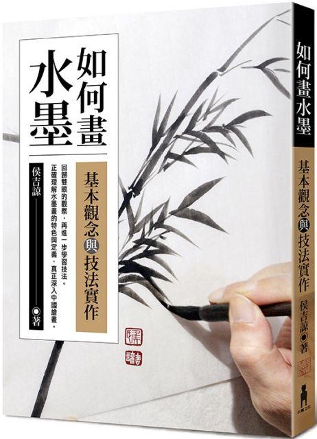 如何畫水墨:基本觀念與技法實作(首刷贈品版)