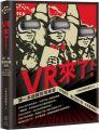 VR來了!第一本虛擬實境專書:VR發展史、當紅產品介紹、未來應用解析(限量贈品版)
