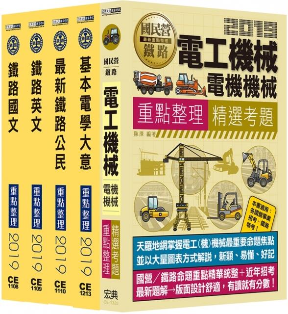 2019全新改版‧鐵路特考:佐級「電力工程」類科套書