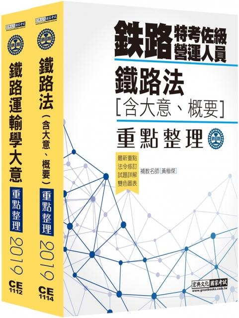 臺灣鐵路管理局營運人員甄試「營運員運務類」套書