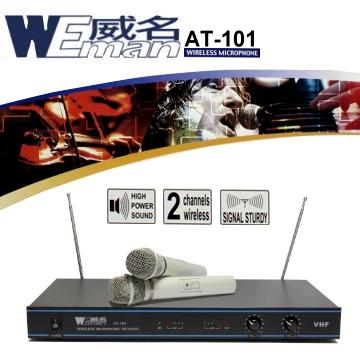 【WEMAN】威名超高雙頻無線麥克風組(AT-101)