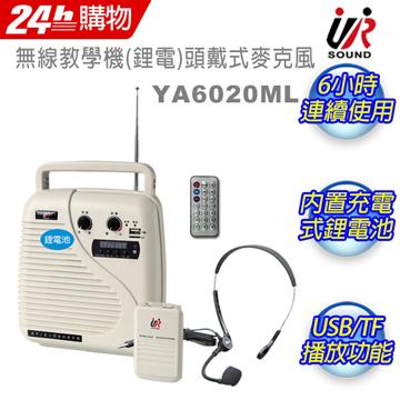 UR SOUND USB/TF卡無線教學機(鋰電/腰掛麥) YA6020ML
