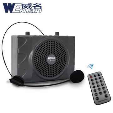 【WEMAN】威名充電式多媒體教學擴音機(LM-101)遙控加強版