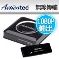 Actiontec ScreenBeam Wi-Fi高畫質影音傳輸套件組(福利品)