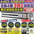 【CHICHIAU】8路4聲 五合一 AHD TVI CVI 1080P混搭型數位遠端監控錄影主機-DVR