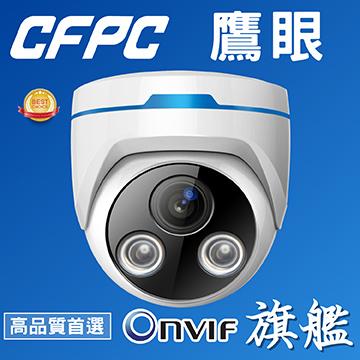 CFPC 網路攝影機 鷹眼 球形 IPCAM 200萬畫質 超清畫質 監控