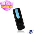 LTP 高畫質多功能USB隨身碟型攝錄影機
