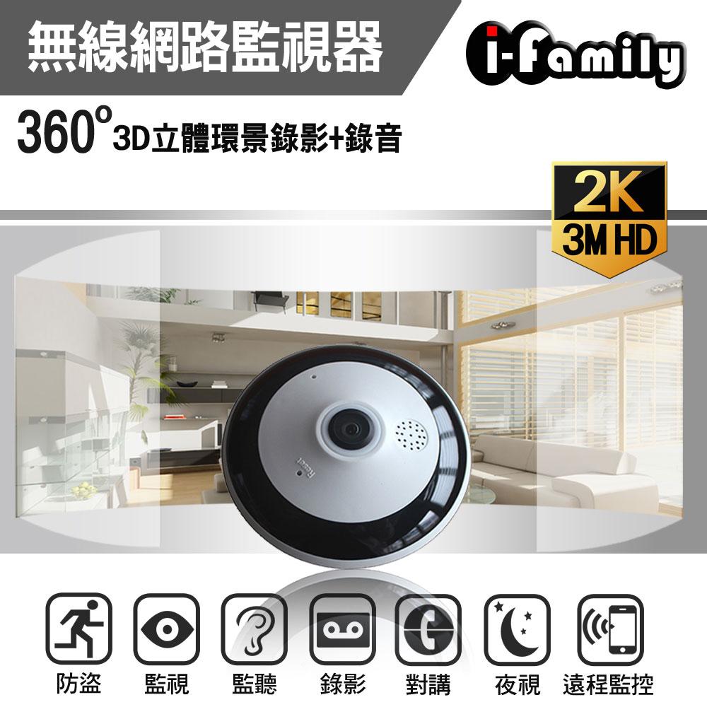 【宇晨I-Family】200百萬畫素H.265-360°環景無線網路攝影機
