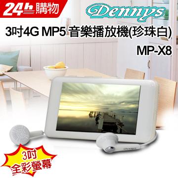 Dennys 3吋4G MP5 音樂播放機(珍珠白)-MP-X8