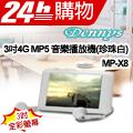Dennys 3吋 MP5影音播放隨身聽(MP-X8)