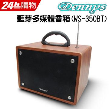 Dennys 藍芽多媒體音箱(WS-350BT)