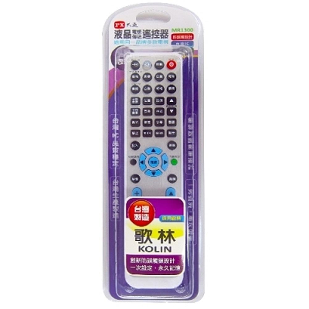 PX大通 MR1300 歌林全機型電視遙控器