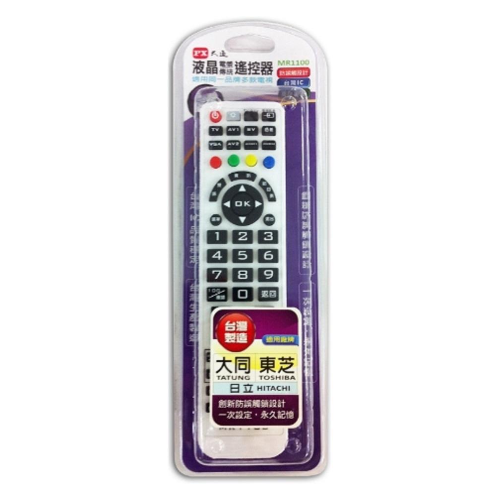 PX大通 MR1100 大同全機型電視遙控器