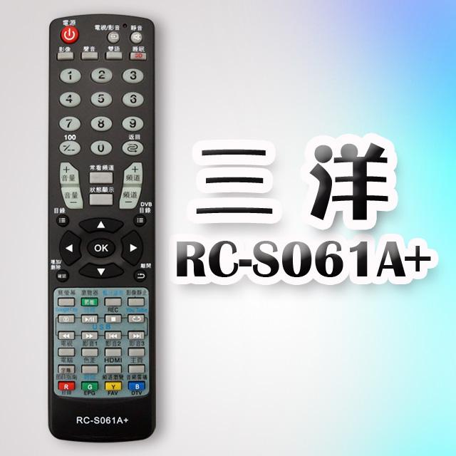 【遙控天王】RC-S061A+ (三洋 SANYO) 液晶/電漿電視全系列遙控器