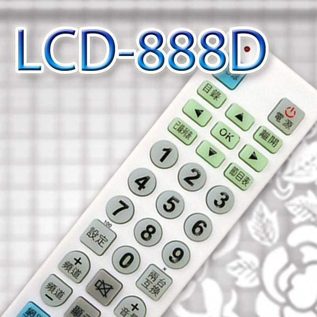 【遙控天王 】-LCD-888D 液晶/電漿/LED電視多功能記憶型遙控器