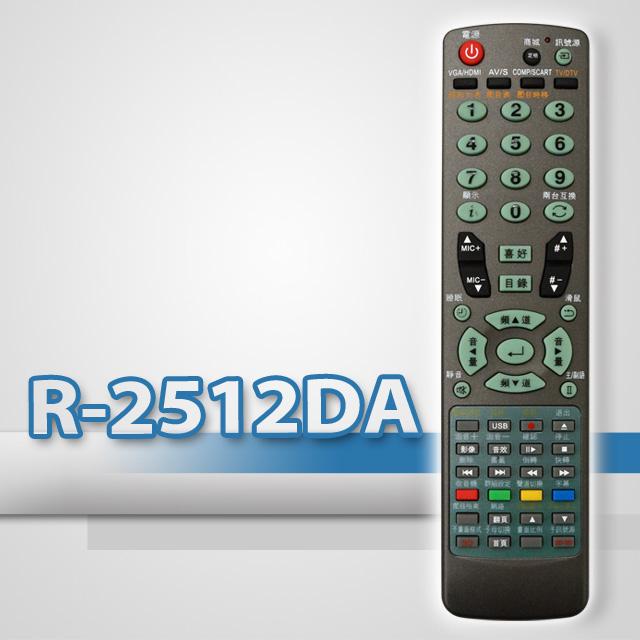 【遙控天王 】-R-2512DA (HERAN 聯碩 ) 液晶/電漿/LED全系列電視遙控器