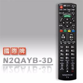 【遙控天王】※N2QAYB-3D(Panasonic國際)液晶系列電視遙控器