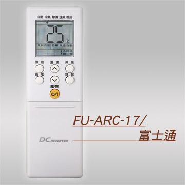 《鉦泰生活館》FUJITSU富士通 冷氣遙控器 FU-ARC-17