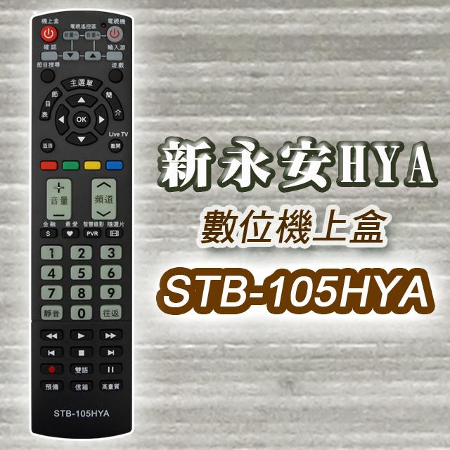 【遙控天王】※STB-105HYA第四台有線電視數位機上盒專用遙控器(適用:新永安HYA)