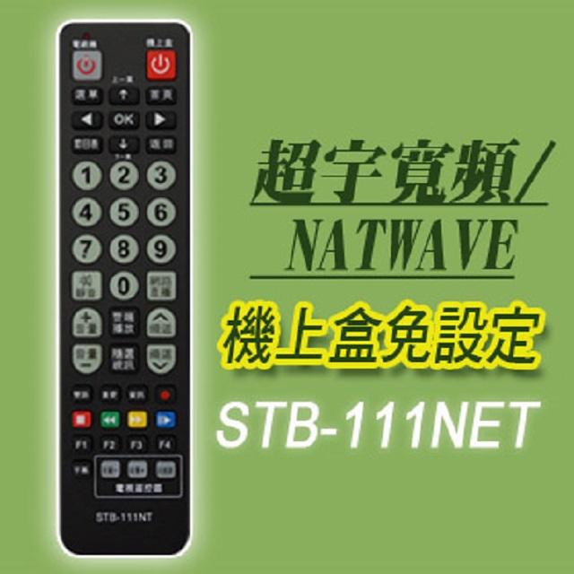 【遙控天王】※STB-111NET(111NT)-第四台有線電視數位機上盒專用遙控器(適用:超宇寬頻NETWAVE)