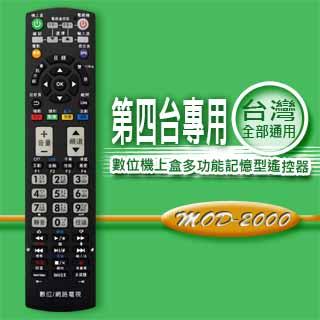【企鵝寶寶】※MOD-2000 全區版 第四台有線電視數位機上盒遙控器.附電視機設定與學習功能