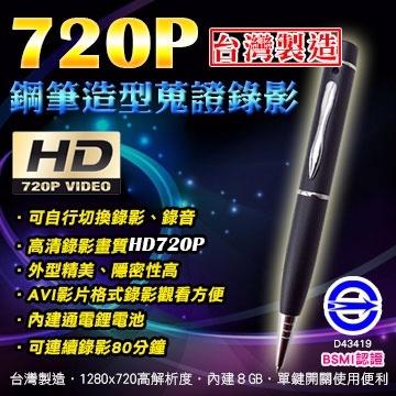 錄音筆 720P 內建8GB