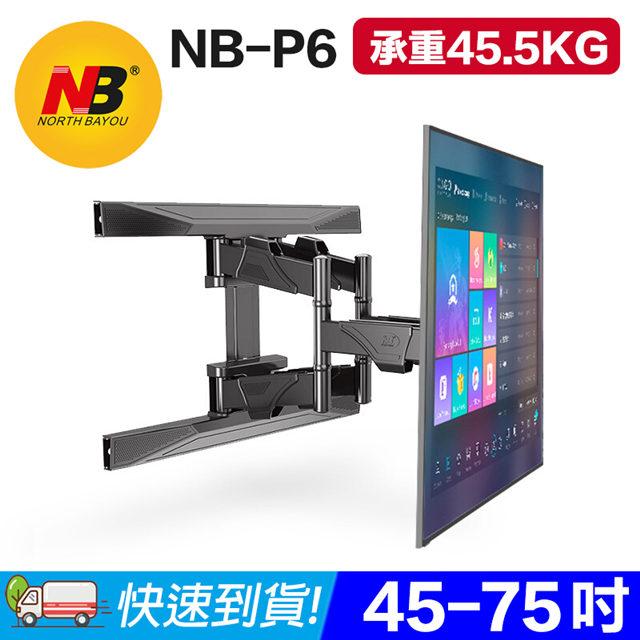 【易控王】NB P6 可調角度 雙旋臂式壁掛架/液晶電視壁掛架(10-316-03)