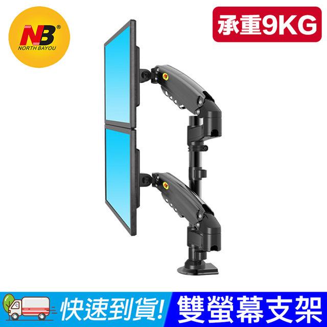 【易控王】NB H160桌上型雙螢幕氣壓式支架 17-27吋承重9KG(10-302)
