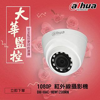 【大華-半球型攝影機】AHD1080P支援OSD監控用紅外線LED半球形高解析監視器