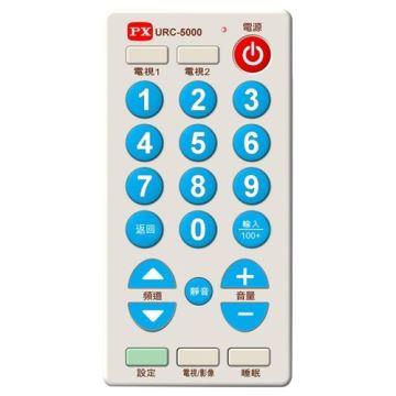 PX大通 URC-5000大按鍵液晶、傳統電視萬用遙控器