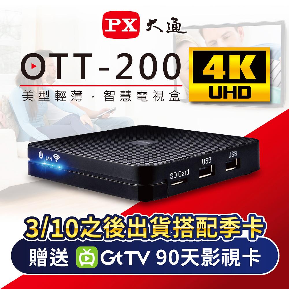 【PX 大通】OTT-200 4K 影音智慧電視盒 高清網路電視盒 高畫質數位多媒體機上盒 安卓智慧電視盒