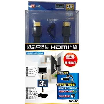 PX大通 HD-3F 超扁平壁掛HDMI線