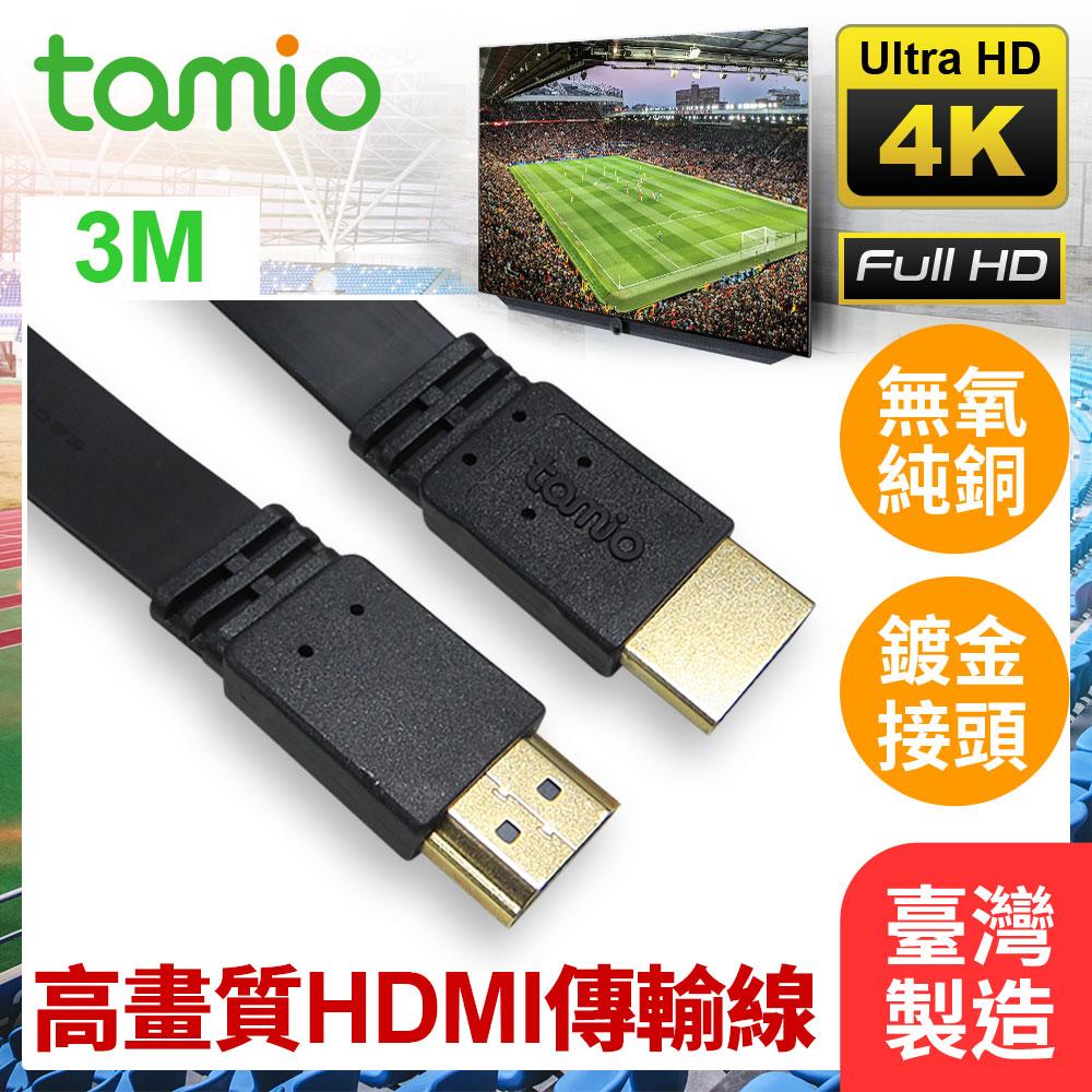 tamio 高速HDMI影音傳輸線-3M