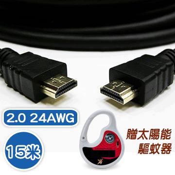 贈 DigiMax UP-12D8 太陽能超音波驅蚊器 15米 2.0版 24AWG 高速傳輸 HDMI線 支援4Kx2K超高解析度 24K鍍金接頭 無氧純銅導體