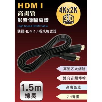 【KINYO】HDMI(公對公)高畫質影音傳輸扁平線(HD-09)