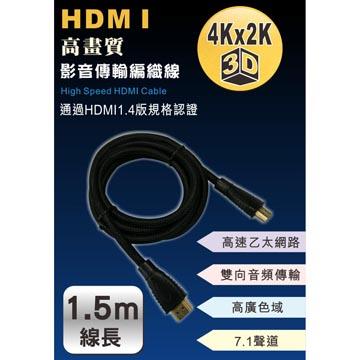 支援4Kx2K高解析度,HDMI(公對公)鍍金接頭,高畫質影音傳輸編織網線