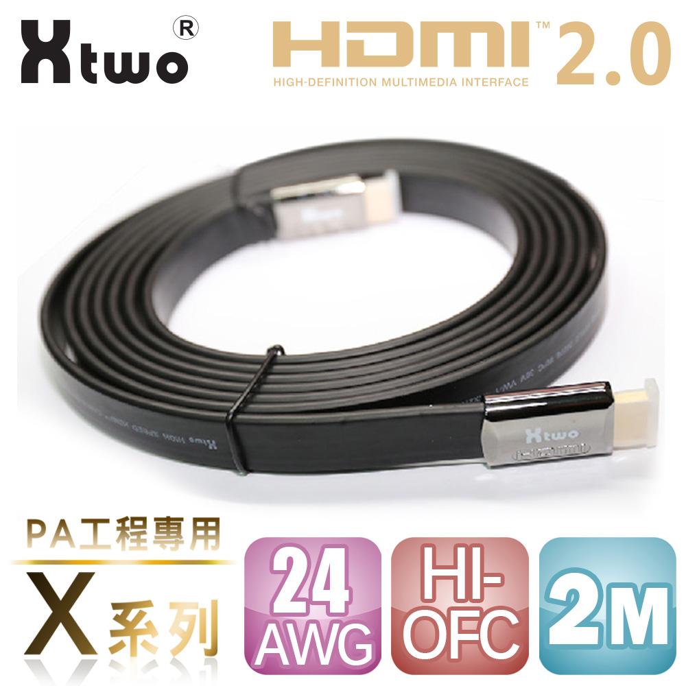 ★符合HDMI 2.0版本規範★XtwoX系列 PA工程專用 HDMI 2.0 3D/4K影音傳輸線 (2M)