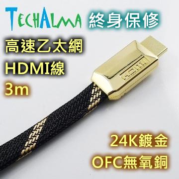 年終↘殺高速乙太網HDMI線 3m扁線 鍍金接頭