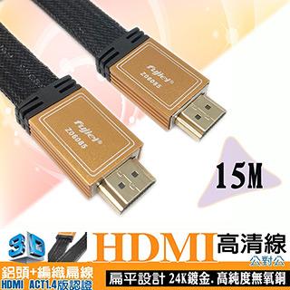 fujiei HDMI公對公高清視訊編織扁線(15米)1.4版
