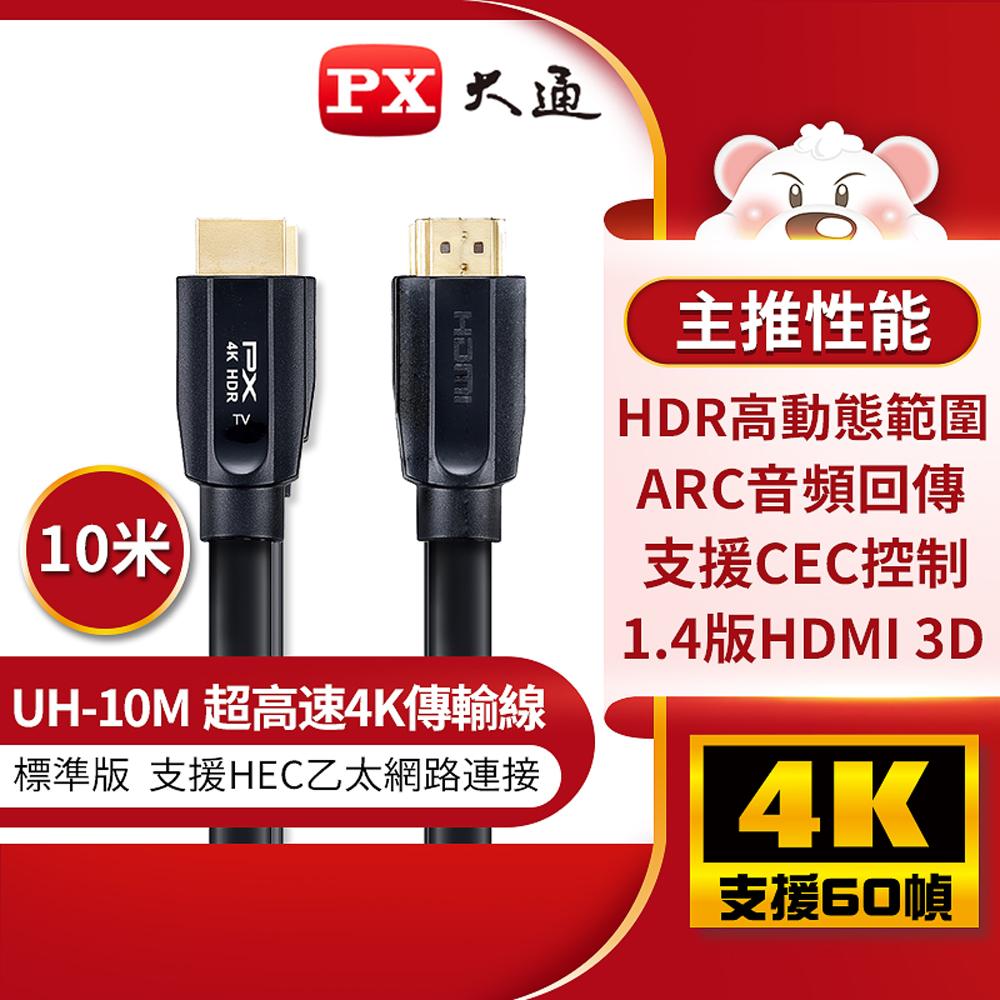 PX大通 UH-10M 4K60Hz超高畫質 超高速HDMI 2.0影音傳輸認證線 10米(支援乙太網路連接)